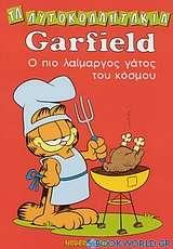 Garfield, ο πιο λαίμαργος γάτος του κόσμου
