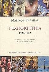 Τεχνοκριτικά 1937-1982