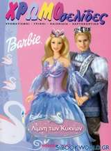 Barbie στη λίμνη των κύκνων