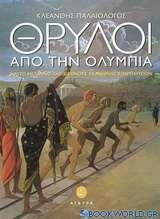 Θρύλοι από την Ολυμπία