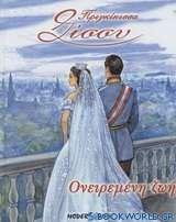 Πριγκίπισσα Σίσσυ, ονειρεμένη ζωή