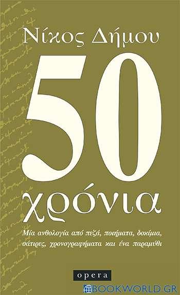 50 χρόνια