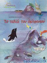 Το ταξίδι του δελφινιού