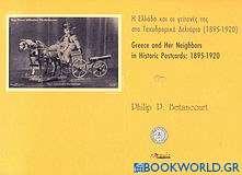 Η Ελλάδα και οι γείτονές της στα ταχυδρομικά δελτάρια 1895-1920