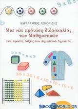 Μια νέα πρόταση διδασκαλίας των μαθηματικών στις πρώτες τάξεις του δημοτικού σχολείου