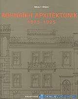Αθηναϊκή αρχιτεκτονική