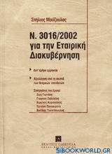Ο Ν. 3016/2002 για την εταιρική διακυβέρνηση