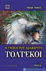 Τολτέκοι - Η γνώση του δράκοντα