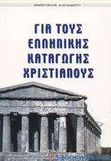 Για τους ελληνικής καταγωγής χριστιανούς