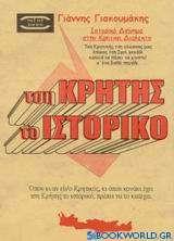 Τση Κρήτης το ιστορικό