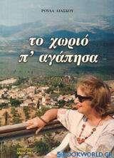 Το χωριό π' αγάπησα