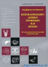 Αλφαβητικό και θεματικό εγκυκλοπαιδικό λεξικό τροφίμων και ποτών