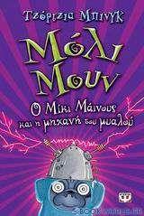 Μόλι Μουν: Ο Μίκι Μάινους και η μηχανή του μυαλού