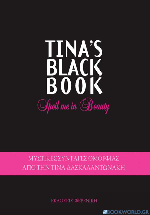Tina's black book