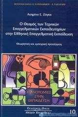Ο θεσμός των τεχνικών επαγγελματικών εκπαιδευτηρίων στην ελληνική επαγγελματική εκπαίδευση