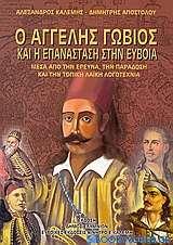 Ο Άγγελος Γωβιός και η επανάσταση στην Εύβοια