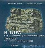Η πέτρα στην παραδοσιακή αρχιτεκτονική των Σερρών