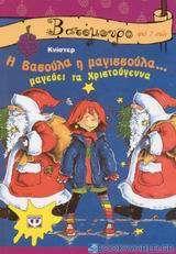 Η Βασούλα η μαγισσούλα... μαγεύει τα Χριστούγεννα