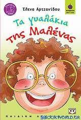 Τα γυαλάκια της Μαλένας