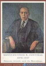 Κωνσταντίνος Β. Γόντικας