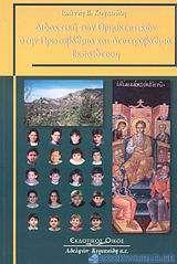 Διδακτική των θρησκευτικών στην πρωτοβάθμια και δευτεροβάθμια εκπαίδευση