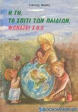 Η Γη, το σπίτι των παιδιών, φωνάζει S.O.S.