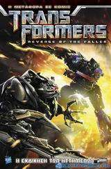 Transformers: Η εκδίκηση των ηττημένων