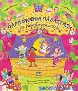 Παραμυθένια παράσταση με νεραϊδοπριγκίπισσες