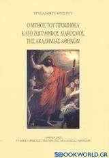 Ο μύθος του Προμηθέα και ο ζωγραφικός διάκοσμος της Ακαδημίας Αθηνών