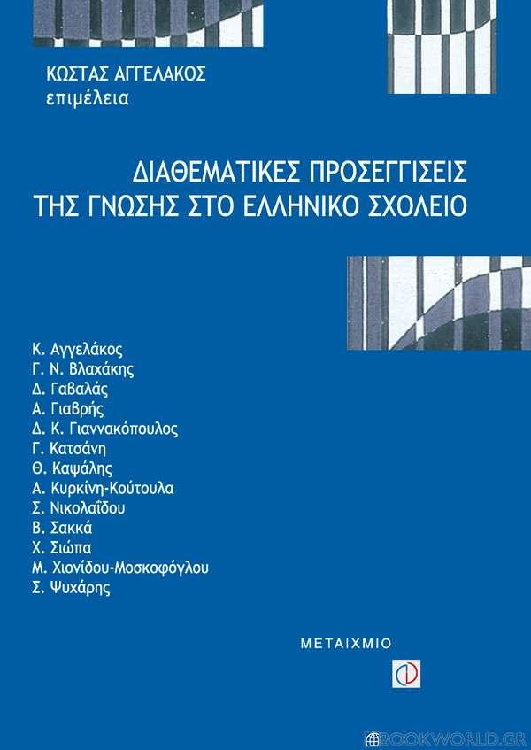 Διαθεματικές προσεγγίσεις της γνώσης στο ελληνικό σχολείο
