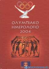 Ολυμπιακό ημερολόγιο 2004