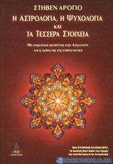 Η αστρολογία, η ψυχολογία και τα τέσσερα στοιχεία