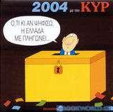 Ημερολόγιο 2004 με τον Κυρ