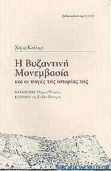 Η βυζαντινή Μονεμβασία και οι πηγές της ιστορίας της