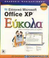 Ελληνικό Microsoft Office XP εύκολα