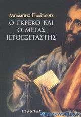 Ο Γκρέκο και ο μέγας ιεροεξεταστής