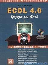 ECDL 4.0 γρήγορα και απλά