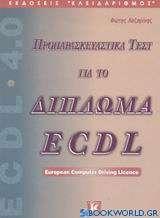 Προπαρασκευαστικά τεστ για το δίπλωμα ECDL