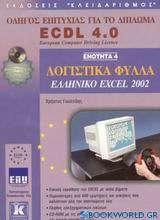 Λογιστικά φύλλα, ελληνικό Excel 2002