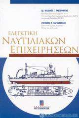 Ελεγκτική ναυτιλιακών επιχειρήσεων