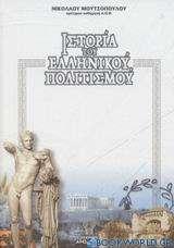 Ιστορία του ελληνικού πολιτισμού