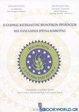 Ο Έλληνας καταναλωτής βιολογικών προϊόντων
