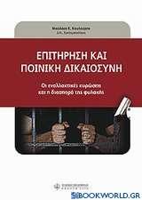 Επιτήρηση και ποινική δικαιοσύνη