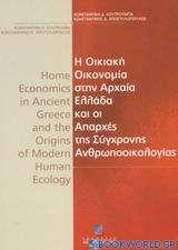 Η οικιακή οικονομία στην αρχαία Ελλάδα και οι απαρχές της σύγχρονης ανθρωποοικολογίας