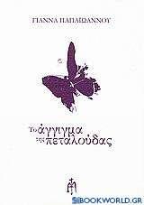 Το άγγιγμα της πεταλούδας