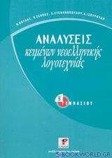 Αναλύσεις κειμένων νεοελληνικής λογοτεχνίας για τη Β΄ γυμνασίου
