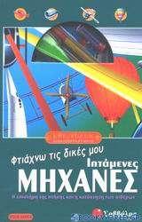 Φτιάχνω τις δικές μου ιπτάμενες μηχανές