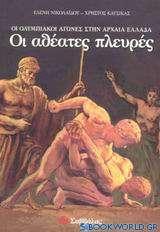 Οι ολυμπιακοί αγώνες στην αρχαία Ελλάδα. Οι αθέατες πλευρές