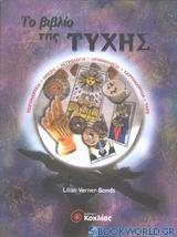 Το βιβλίο της τύχης