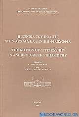 Η έννοια του πολίτη στην αρχαία ελληνική φιλοσοφία